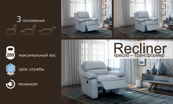 """Кресло-реклайнер """"Recliner Chair"""""""